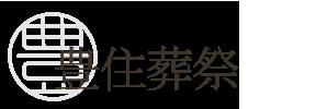 熊本市の家族葬 あってはならぬがなくては困る 豊住葬祭